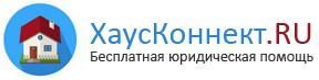 HouseConnect.Ru - юридические консультации в жилищных вопросах